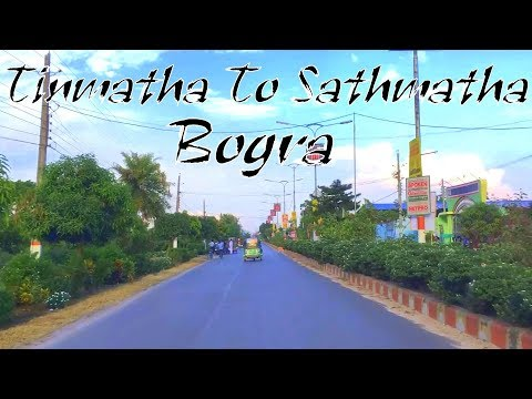 Tinmatha To Sathmatha Road  Bogra | Bogra City Tour | Beautiful Road | Bangladesh
