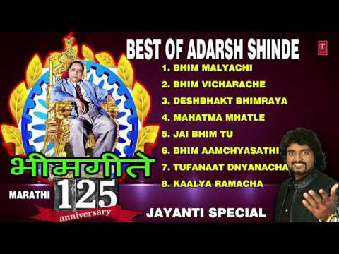 BEST OF ADARSH SHINDE BHIMGEETE MARATHI AUDIO JUKEBOX