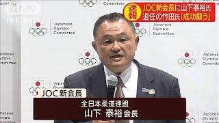 JOC新会長に山下泰裕氏 竹田恆和会長の退任受け(19/06/27)