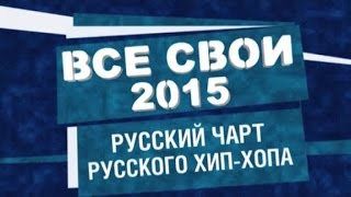A-ONE NEW YEAR | Все Свои 2015