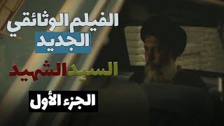 الفيلم الوثائقي | تفاصيل جديدة و کاملة | السيد محمد باقر الصدر | الجزء الأول | مترجم