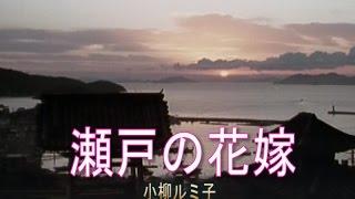 瀬戸の花嫁 (カラオケ) 小柳ルミ子