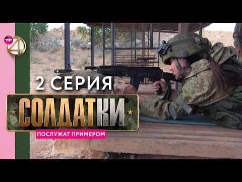Солдатки, 1 сезон, 2 серия