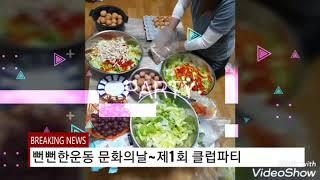김해 점핑다이어트뻔뻔한운동문화의날 클럽파티 010714…