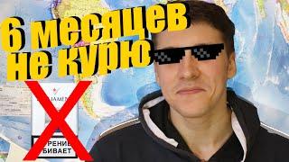 БРОСИЛ КУРИТЬ 6 МЕСЯЦЕВ БЕЗ ТАБАКА