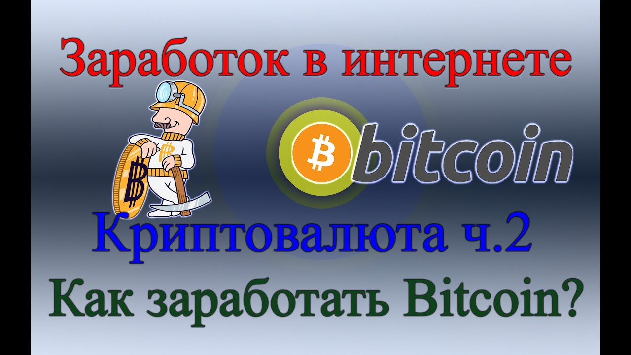 Криптовалюта ч.2 - Как заработать Bitcoin (Биткоин)?