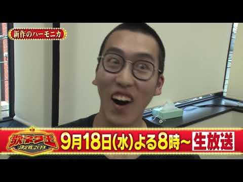 【歌ネタ王決定戦2019】「新作のハーモニカ」 決勝進出決定!