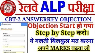 Railway ALP Cbt-2 Objection Step by Step & Payment | Objection में ये गलती मत करना। Cbt-2 Answerkey