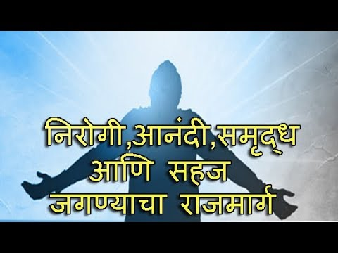affirmations for health and happiness in marathi language