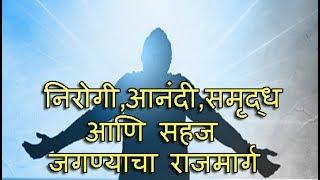 नमस्कार मी vishal rangankar माझ mission आहे की तुम्हाला healthy , wealthy happy बनवायच तुम्ही या video तून life skills viz. human relations, self confidenc...