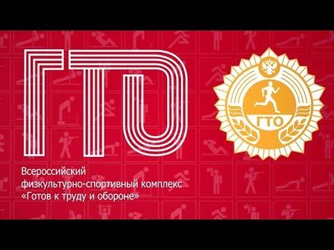 ГТО Прокопьевск