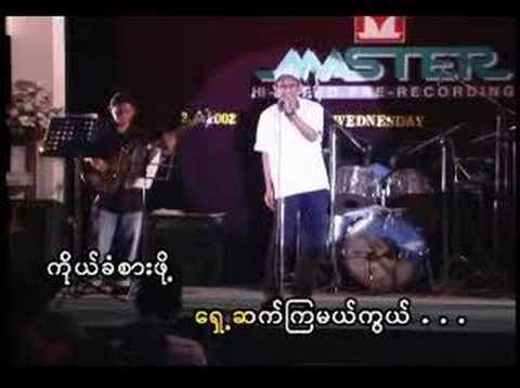 Burmese song - A phyu yawn Achit