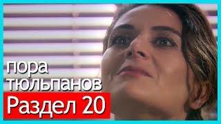 пора тюльпанов - часть 20 (русские субтитры)