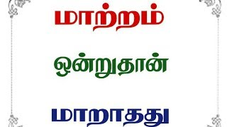 Motivational Speech In Tamil For Students Download