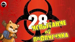 ИСПЫТАНИЕ ОТ ПОДПИСЧИКА | Project Zomboid 38.28 | ЧЕЛЛЕНДЖ | 28 ДНЕЙ СПУСТЯ