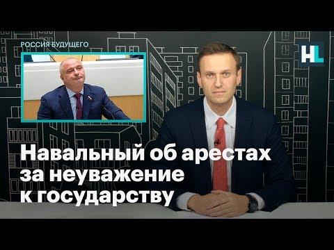 Навальный об арестах за неуважение к государству