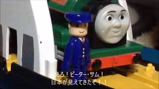 プラレール×能面 機関車トーマス 「日本を知ったピーターサム」