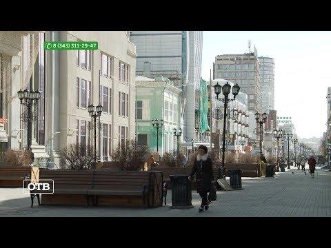Коронавирус: ситуация в Екатеринбурге