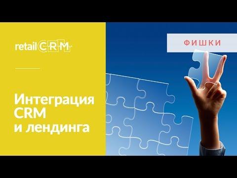 Подключаем RetailCRM к самописному лендингу