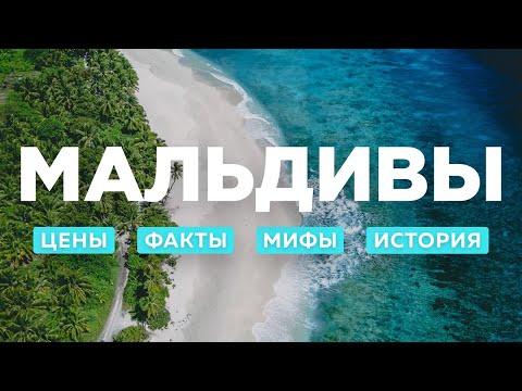 Мальдивы: инструкция райского