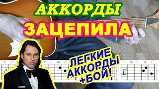 Зацепила Аккорды 🎸 Артур Пирожков ♪ Разбор песни на гитаре ♫ Бой Текст