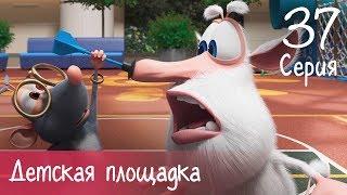 Буба - Детская площадка - 37 серия - Мультфильм дл...
