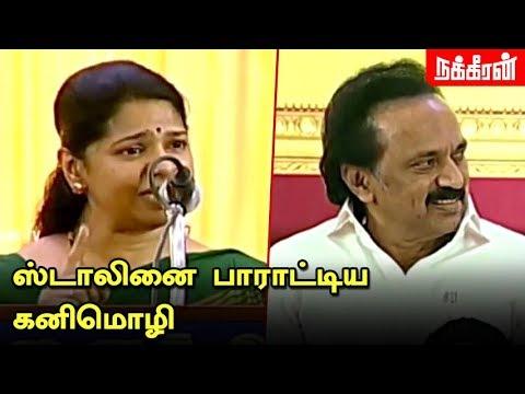 தலைவரான ஸ்டாலினை பாராட்டிய கனிமொழி... Kanimozhi Speech | MK Stalin elected DMK president