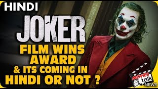 JOKER : Film Will Dubbed In Hindi Or Not? Explained