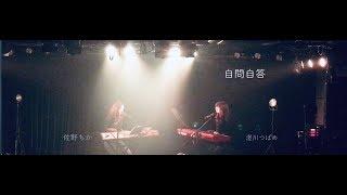 佐野ちか https://twitter.com/i_am_sanochika 澄川つばめ https://twit...