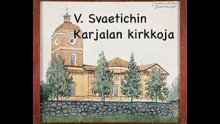 Karjalan kirkkoja V Svaetichin