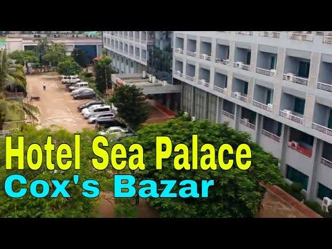 Hotel Sea Palace || Sea Palace Hotel || Cox Bazar Hotel || wayfarer bd