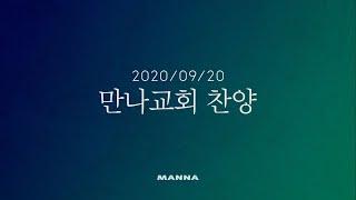 2020.09.20 2 만나교회 찬양