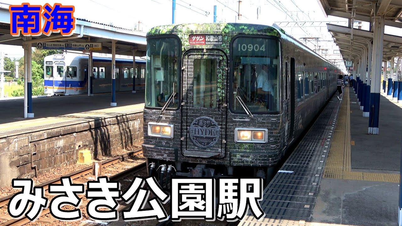 【南海本線・多奈川線】みさき公園駅で見られた車両達/2021年9月