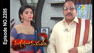 Manasu Mamata | 14th February 2018 |Full Episode No 2205| ETV Telugu