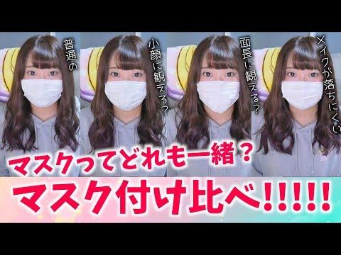 マスクってどれも一緒?市販マスクつけ比べ!!!!!!!【花粉症必見!】