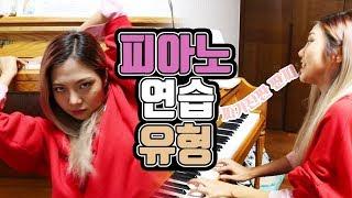(댓글요청)피아노 연습 유형ㅋㅋㅋㅋㅋㅋㅋㅋㅋ[밍꼬발랄]