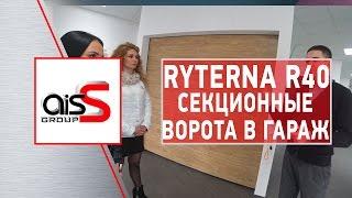 Show Room Ryterna UA начало. Обзор секционных ворот Ryterna R 40 - SM Light oak