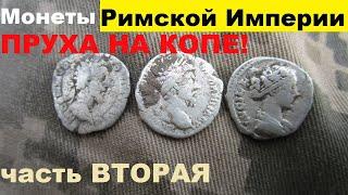 Поиск Древнеримских монет. Часть вторая. Коп 2019. Поиск монет XP Deus