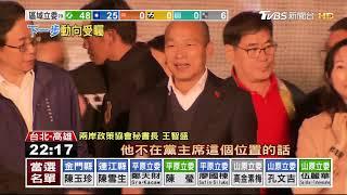 【十點不一樣】韓國瑜下一步... 想接黨主席 先面對罷韓難題