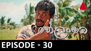 Helankada - Episode 30 | 03rd August 2019 | Sirasa TV Thumbnail