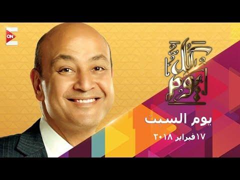 كل يوم - عمرو اديب - السبت 17 فبراير 2018 - الحلقة الكاملة