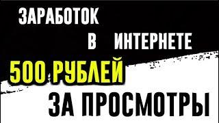 Заработок, с Помощью Сайта Adbooro НА ПРОСМОТРАХ, 500 Рублей в День   Автозаработок в Интернете на пк