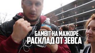 Даня Зевс  Gambit vs  North   Расклад на первую игру