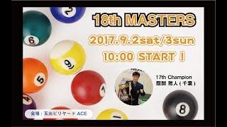 18th MASTERS 予選敗者最終 / 冨高幸司 vs 醍醐雅人