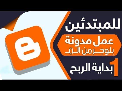طريقة انشاء قناة يوتيوب ومدونة بلوجر بالطريقة الصحيحةالجزاء الاول