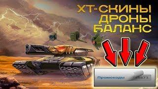 видео Онлайновая игра