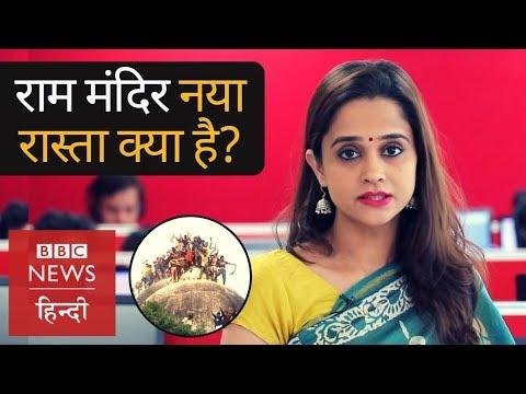 Ram Mandir and Ayodhya : Will mediation work in Babri Masjid issue? (BBC Hindi)