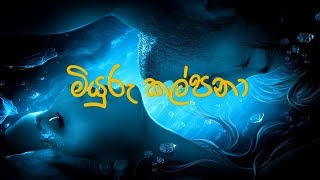 Miyuru Kalpana without (Karaoke) voice track