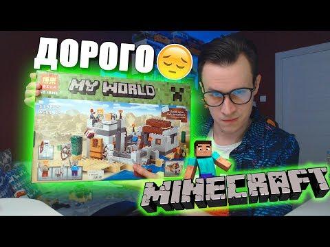 Проверка LEGO Minecraft из Китая (BELA - хорошо, но дорого)