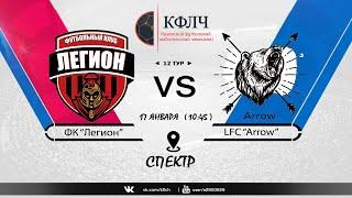 КФЛЧ Мини футбол Легион 3 14 Arrow